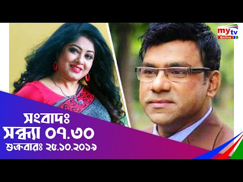 Bangla News Update   07.30 PM   25.10.19   BD News   Mytv News