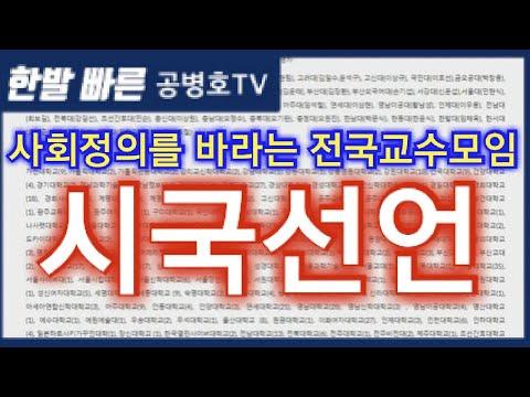사회정의를 바라는 전국교수모임 / 시국선언 [공병호TV]