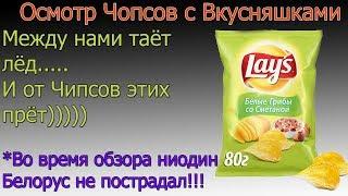 Наелся Грибов - Запилил обзор - Чипсы Lays с Белыми Грибами и Сметаной