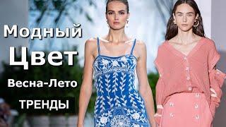 Новые модные цветовые тренды весна лето 2020 Цвет года