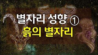 별자리 성격-흙의 별자리(염소자리, 황소자리, 처녀자리)