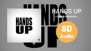 [HIGHLIGHT/8D AUDIO] HANDS UP - 비스트(BEAST) 에잇디 사운드