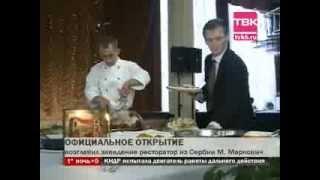 Открытие ресторана Традиция в Красноярске.