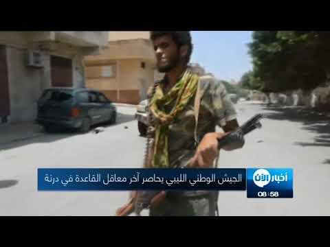الجيش الوطني الليبي يحاصر آخر معاقل القاعدة في درنة  - نشر قبل 3 ساعة