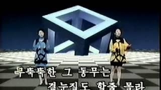 North Korean Pop Song 귀속말 (Intimate Talk) 北朝鮮歌謡「ないしょ話」