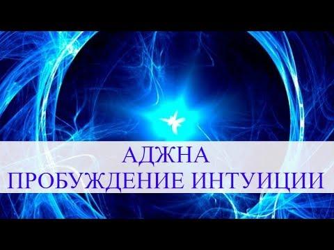 Сольфеджио 852 Hz. 6-я чакра Аджна / Ajna. Пробуждение Ясновиденья
