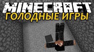 Попался - Minecraft Голодные Игры