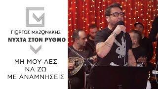 Γιώργος Μαζωνάκης - Μη Μου Λες Να Ζω Με Αναμνήσεις | Νύχτα Στον Ρυθμό