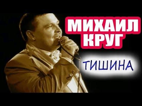 Михаил Круг-Тишина,Michael Krug-Silence