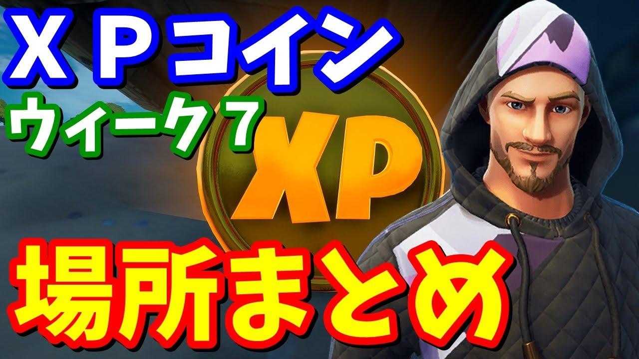 シーズン5ウィーク7 XPコイン全場所まとめ 経験値7万ゲット!!【フォートナイト攻略】