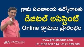 Panchayat Secretary Digital Assistant ll పంచాయతీ సెక్రటరీ డిజిటల్ అసిస్టెంట్  ll Online Classes ll