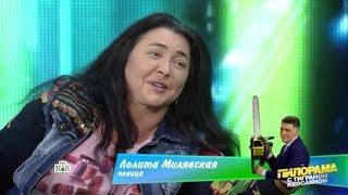 Лолита Милявская задела Лукашенко