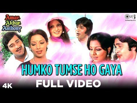 Humko Tumse Ho Gaya Full Video - Amar Akbar Anthony   Kishore Kumar, Lata Mangeshkar, M. Rafi, Mukesh