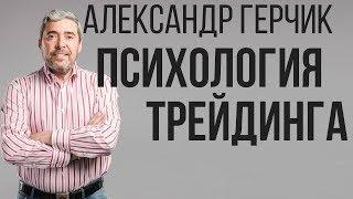 Александр Герчик: психология трейдинга и важность алгоритма в торговле на бирже