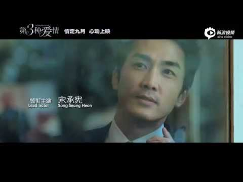 """Song Seung Heon """"The third way of love"""" trailer"""
