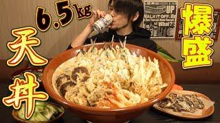 【大食い】超爆盛り天丼!総重量6.5㎏~旬の食材を使って~ thumbnail