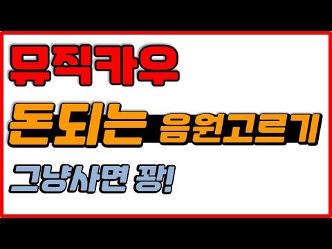 뮤직카우 음원 수익ㅣ돈버는 음원고르는 방법ㅣ부업 투자 재태크ㅣ돈벌기
