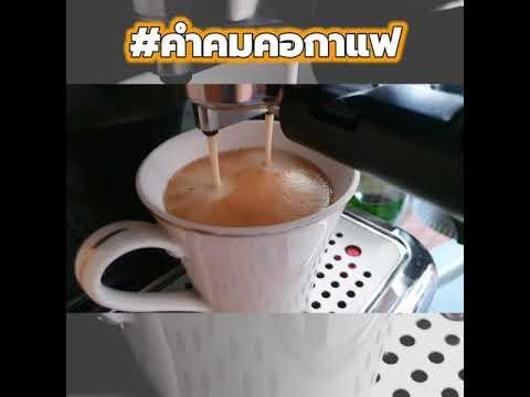#คำคมคอกาแฟ