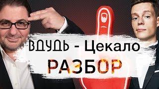Разбор интервью Юрия Дудя (вДудь) и Александра Цекало | Секреты общения