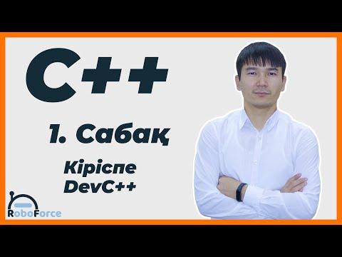 С++ сабақ 1 [Кіріспе, Кітап, DevC++]