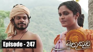 Muthu Kuda | Episode 247 16th January 2018 Thumbnail