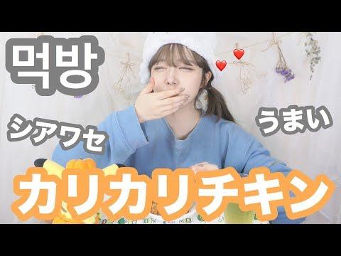 【먹방】カリカリでサクサクな日本のチキンを食べるよ【音フェチ】