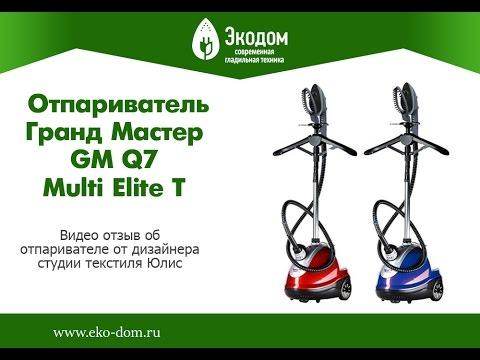 Отзыв об отпаривателе Гранд Мастер GM Q7 Multi Elite T от дизайнера салона текстиля Юлис