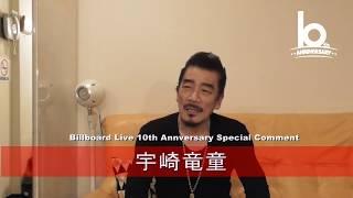 【BBL10周年】ビルボードライブは今年で10周年!豪華なアーティストの方...