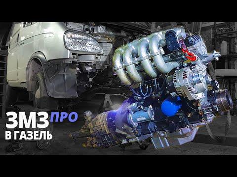 Двигатель ЗМЗ 409 ПРО установка в Газель Соболь. Новый СВАП-КИТ ЗМЗ про.