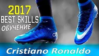 Cristiano Ronaldo УЧИТ ИГРОВЫМ ФИНТАМ | Cristiano Ronaldo skills Tutorial