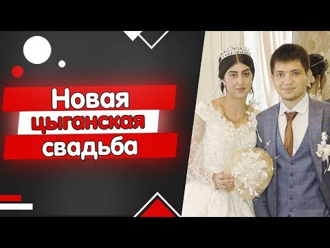 БЛАГОСЛОВЕНИЕ МОЛОДЫХ. Цыганская свадьба. Стёпа и Снежана, часть 6