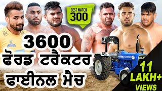 #300 Best Final Match Surkhpur Vs Dirba Kotra Kalan (Mansa) Kabaddi Tournament 2018