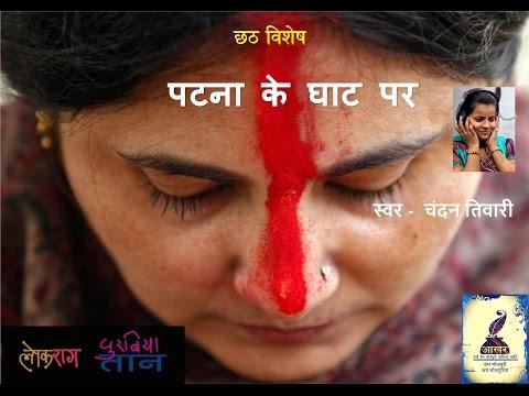 Bhojpuri Chhath Geet : Patna Ke Ghaat Par - Chhath Special