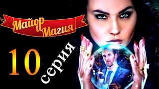 Майор и магия 10 серия / Русские новинки фильмов 2016 #анонс Наше кино