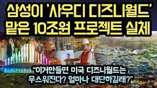 """삼성이 맡은 '사우디 디즈니월드' 10조원 프로젝트 실체 """"이제 미국의 디즈니월드는 우스워진다, 삼성이 하면..."""""""