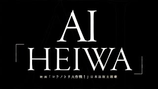 AI/HEIWA 映画『コウノトリ大作戦!』日本語版主題歌 ▽AI 「ハッピーク...
