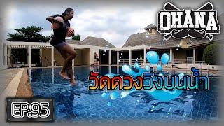 ohana-ep-95-วัดดวงวิ่งบนน้ำได้กี่ก้าว