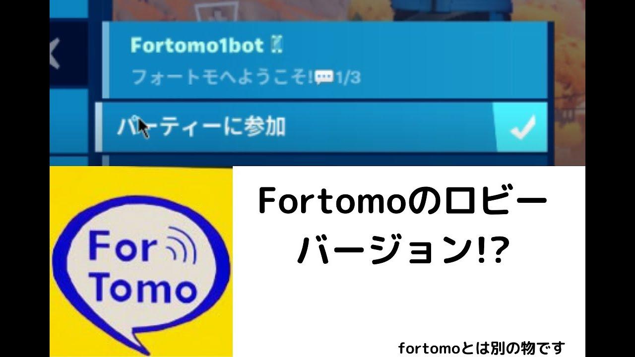 Bot ロビー フォート ナイト bot ·