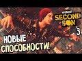 Infamous: Second Son Прохождение На Русском #3 — НОВЫЕ СПОСОБНОСТИ!