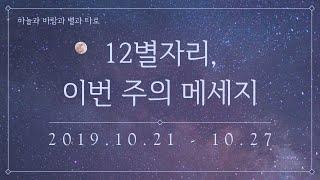 타로 | 별자리운세 | 10.21~10.27 별자리별 주간 운세 | Weekly message for all…