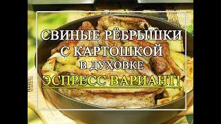 Свиные рёбрышки с картошкой в духовке. 🎯 ЭКСПРЕСС ужин!
