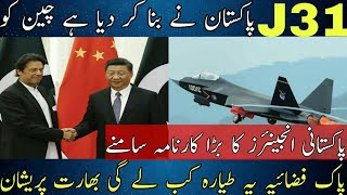 PAF Made It's Own J31 Fighter Jet||Pakistan Wants To Buy It| Pakistan Made J31 Fighter Jet.