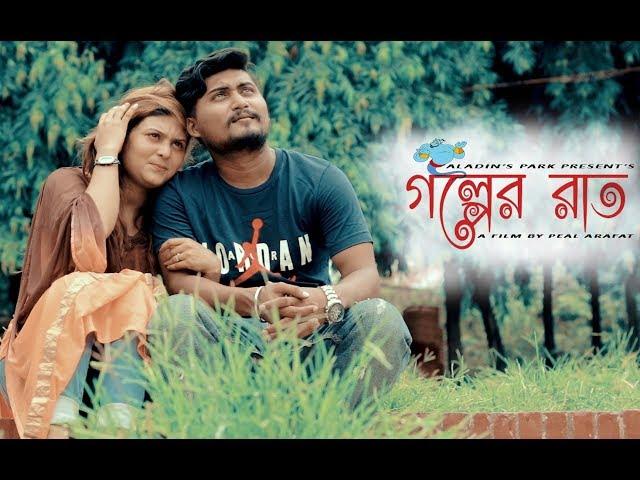 Golper Raat (?????? ???)   Bangla Funny VIdeo   Behind The Scene   Sk Rayhan Abdullah   Peal Arafat