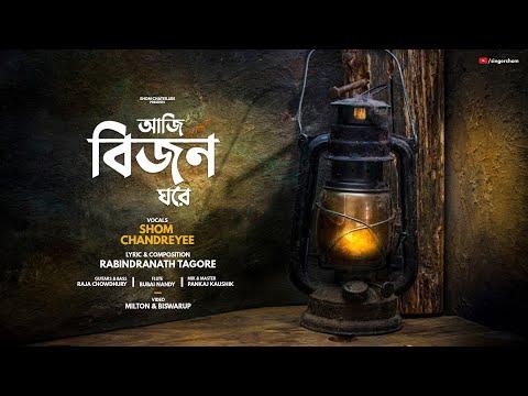 Aaji Bijon Ghore   A Tribute To Tagore   Chandreyee & Shom   Rabindrasangeet   2014 (HD) ...