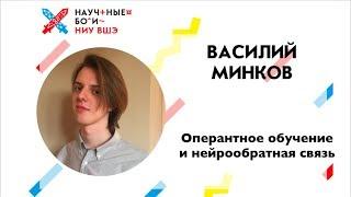Василий Минков об оперантном обучении / Научные бои ВШЭ