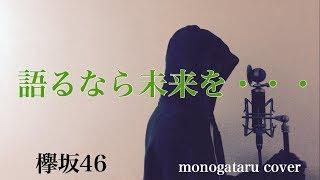 ご視聴ありがとうございます。 今回は欅坂46の「語るなら未来を・・・」を...