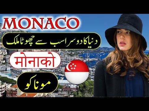 Travel to Monaco| Full Documentary and History About Monaco In Urdu & Hindi |موناکو کی سیر