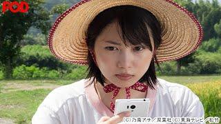 大きな敗北感を抱え、鹿島田家を去り長野に帰った未芙由(志田未来)。...
