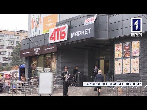 Первый Городской. Кривой Рог: Охоронці побили покупця супермаркету?