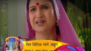 "Watch ""Bin Bitiya Swarg Adhura"" - Monday to Friday at 2 pm only on DD National"